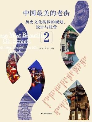 中国最美的老街——历史文化街区的规划、设计与经营 2