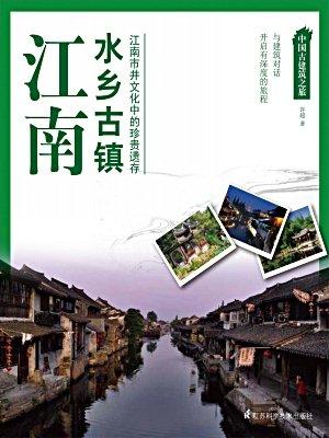 中国古建筑之旅 江南水乡古镇