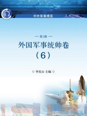 中外军事博览 第1辑 外国军事统帅6
