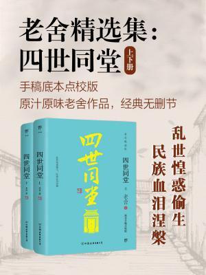 老舍精选集:四世同堂(上下册)