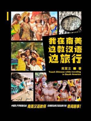 我在南美边教汉语边旅行