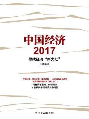 中国经济2017