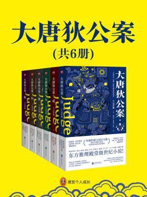 大唐狄公案(共6册)