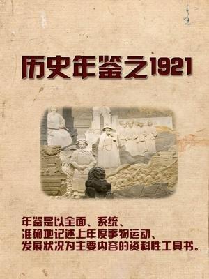 历史年鉴之1921