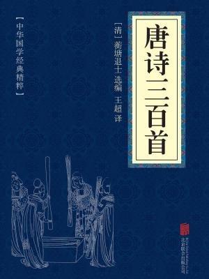 唐诗三百首-王超[精品]