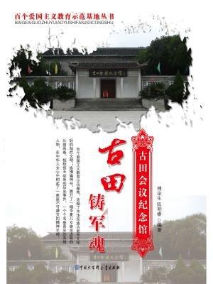 古田铸军魂:古田会议纪念馆