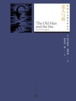 老人与海(插图本名著名译丛书)