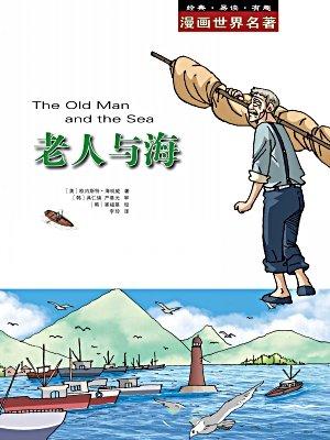 漫画世界名著:老人与海
