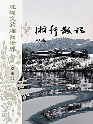 湘行散记(沈从文的湘西世界)[精品]