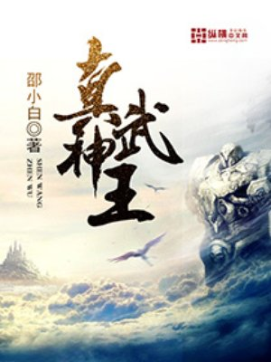 真武神王-邵小白