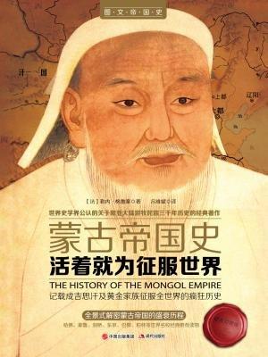活着就为征服世界:蒙古帝国史-勒内·格鲁塞 吕维斌译[精品]