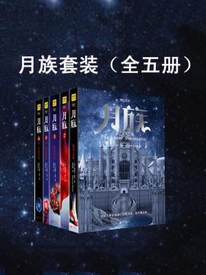 月族套装(全5册)