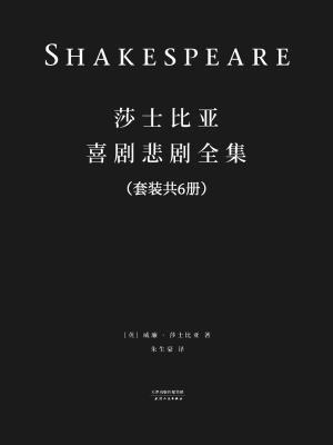 莎士比亚喜剧悲剧全集(套装共6册)[精品]