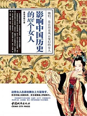 影响中国历史的100个女人[精品]
