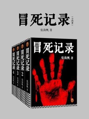 冒死记录(全4册)[精品]