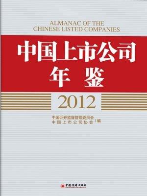 中国上市公司年鉴(2012)
