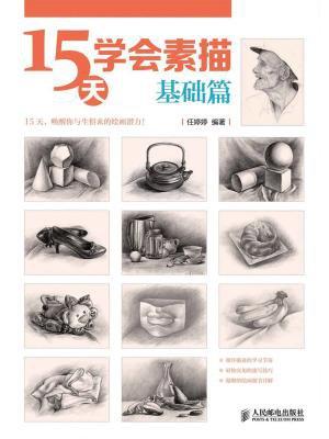 15天学会素描——基础篇[精品]