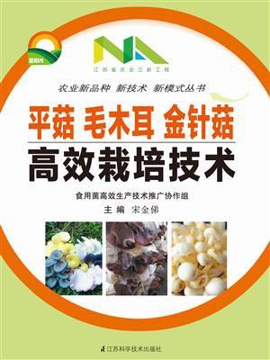 平菇、毛木耳、金针菇高效栽培技术