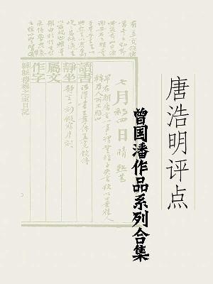 唐浩明评点曾国藩作品系列合集