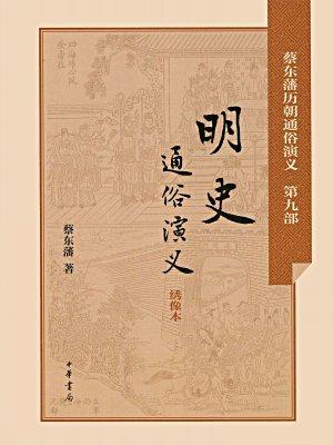 明史通俗演义-蔡东藩著1