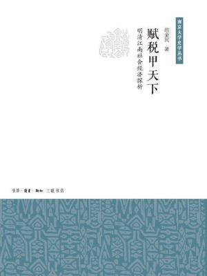 赋税甲天下:明清江南社会经济探析