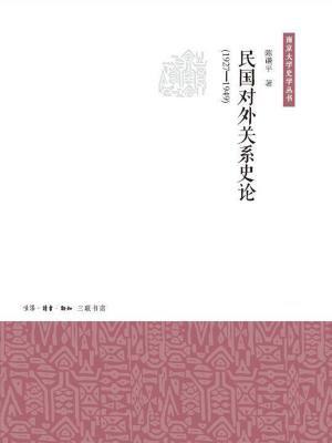 民国对外关系史论(1927-1949)
