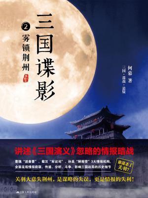 三国谍影 2:雾锁荆州[精品]