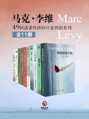 马克·李维:49国读者热捧的疗愈热销系列(全11册)