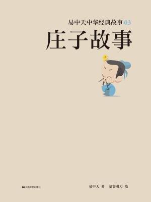 易中天中华经典故事03:庄子故事