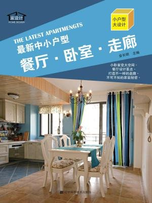 最新中小户型:餐厅·卧室·走廊
