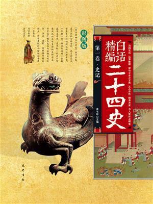 白话精编二十四史(第一卷):史记