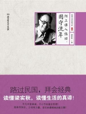 民国大师经典书系:陌上谁人依旧,固守流年