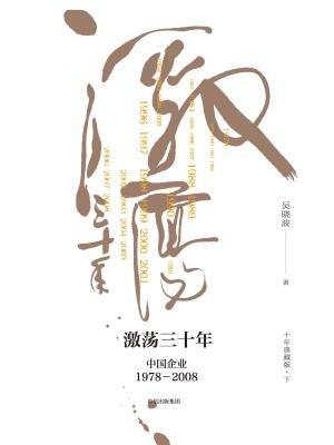 激荡三十年:中国企业1978-2008(下)(十年典藏版)