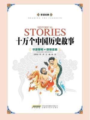 十万个中国历史故事·华夏黎明 群雄逐鹿