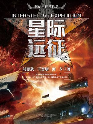 科幻三巨头系列之星际远征