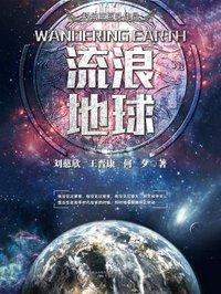 科幻三巨头系列之流浪地球