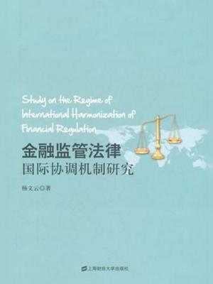 金融监管法律国际协调机制研究