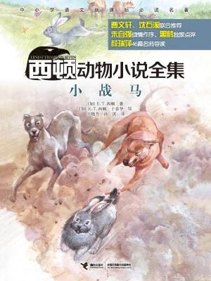 小战马(西顿动物小说全集)图片