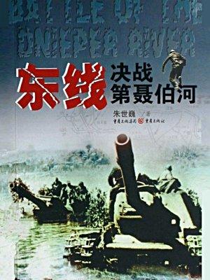 东线:决战第聂伯河[精品]