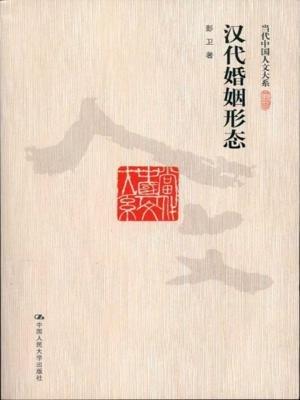 汉代婚姻形态(当代中国人文大系)