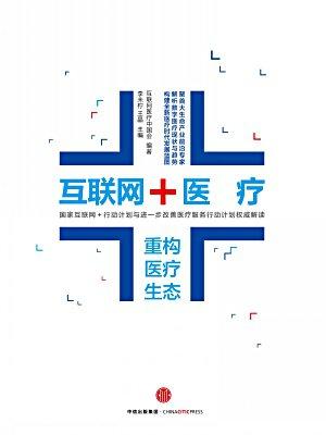 互联网+医疗:重构医疗生态