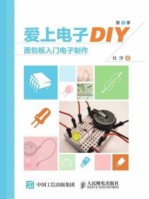 爱上电子DIY(第1季)面包板入门电子制作