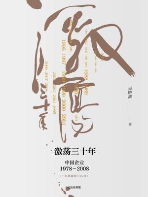 激荡三十年:中国企业1978—2008(十年典藏版)(全2册)[精品]