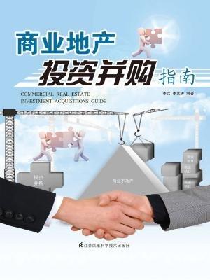 商业地产投资并购指南