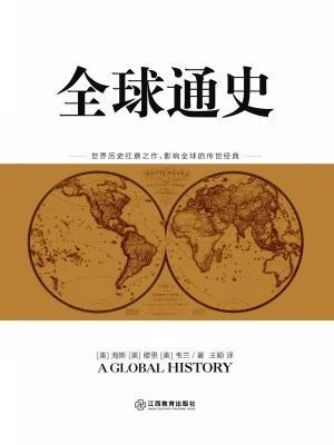 全球通史(全二册)