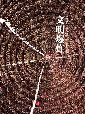 中国原生文明启示录(中)