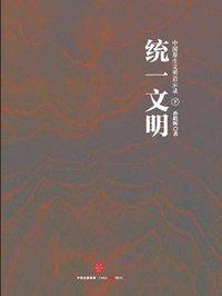 中国原生文明启示录(下)