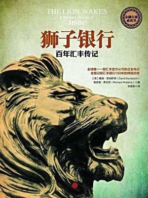 狮子银行:百年汇丰传记