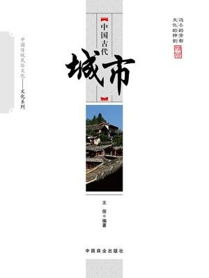 中国古代城市