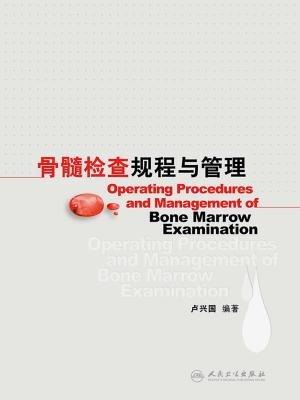 骨髓检查规程与管理